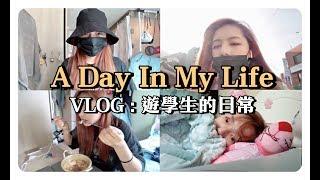 VLOG : 遊學生的日常 A Day In My Life 韓國首爾 我的一天|劉力穎Liying Liu
