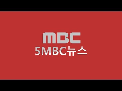 김정은, 시진핑 주석과 오찬 후 귀국길 올라-[LIVE] MBC 5시 뉴스 2019년 01월 09일