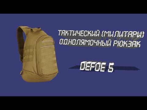 купить Военный Рюкзак С Одной Лямкой