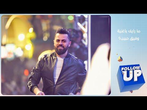 أغنية جديدة لوفيق حبيب يدعو من خلالها للقتل والعنف ومغردون يعلقون - هدول فناني النظام- - FollowUp  - 19:57-2020 / 8 / 3