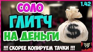 #1 Как получить 1000000$ за час в GTA V - 1.37 БЕЗ БАНА 100%1