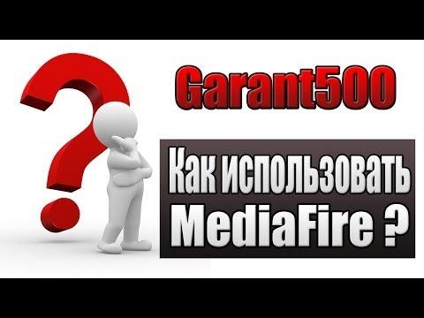 Как использовать MediaFire?