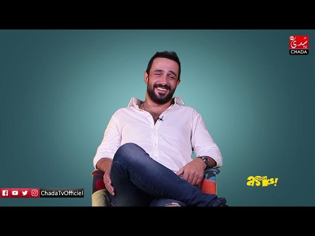 الفنان اللبناني داني نور يجيب على اسئلة Chada ASK الطريفة