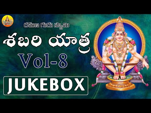 Shabari Yatra vol 8 - Ramana Guru Swamy Ayyappa Songs - Ayyappa Devotional Songs Telugu