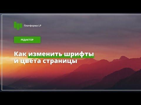 Landing Page: как изменить шрифты и цвета