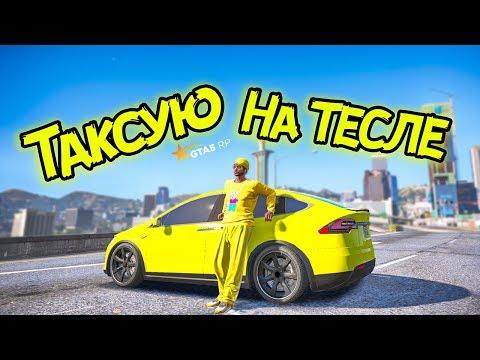 ТАКСУЮ НА СВОЕЙ ТЕСЛЕ С АВТОПИЛОТОМ В GTA 5 RP STRAWBERRY!