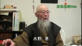 水野鮟鱇屈3代目・水野恵氏による、京都弁で聞く「古事記」のおはなし...
