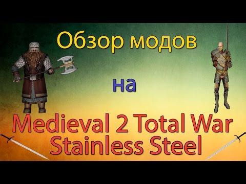 Обзор мода на Medieval 2 Total War - Stainless Steel