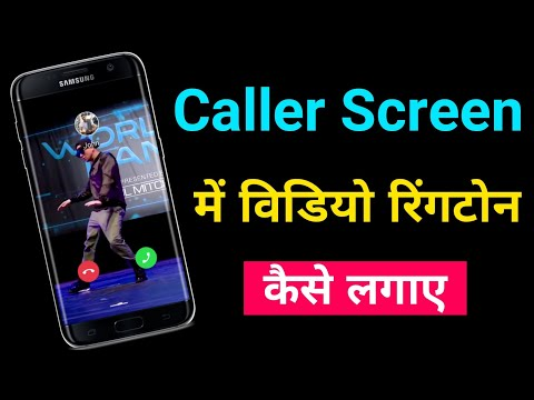 Caller Screen  में विडियो Rington कैसे लगाए  How To Set Video Rington In Android | 2019 Foxing tech