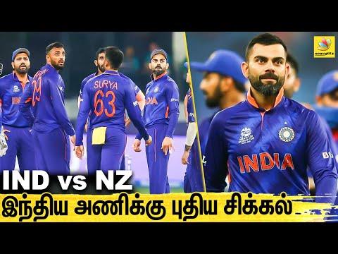 நியூசிலாந்திடம் தோற்றால் வெளியேறுமா இந்திய அணி ? IND vs NZ | T20 World Cup | Dhoni, Virat
