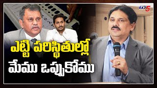 Prof GVR Sastry Fires On AP Officials | AP Local body Elections | TV5 News
