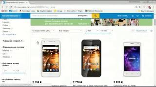 Как купить телефон за