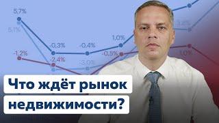 Рынок недвижимости - анализ ситуации, что ждёт цены на жилье? [Коротко о главном]