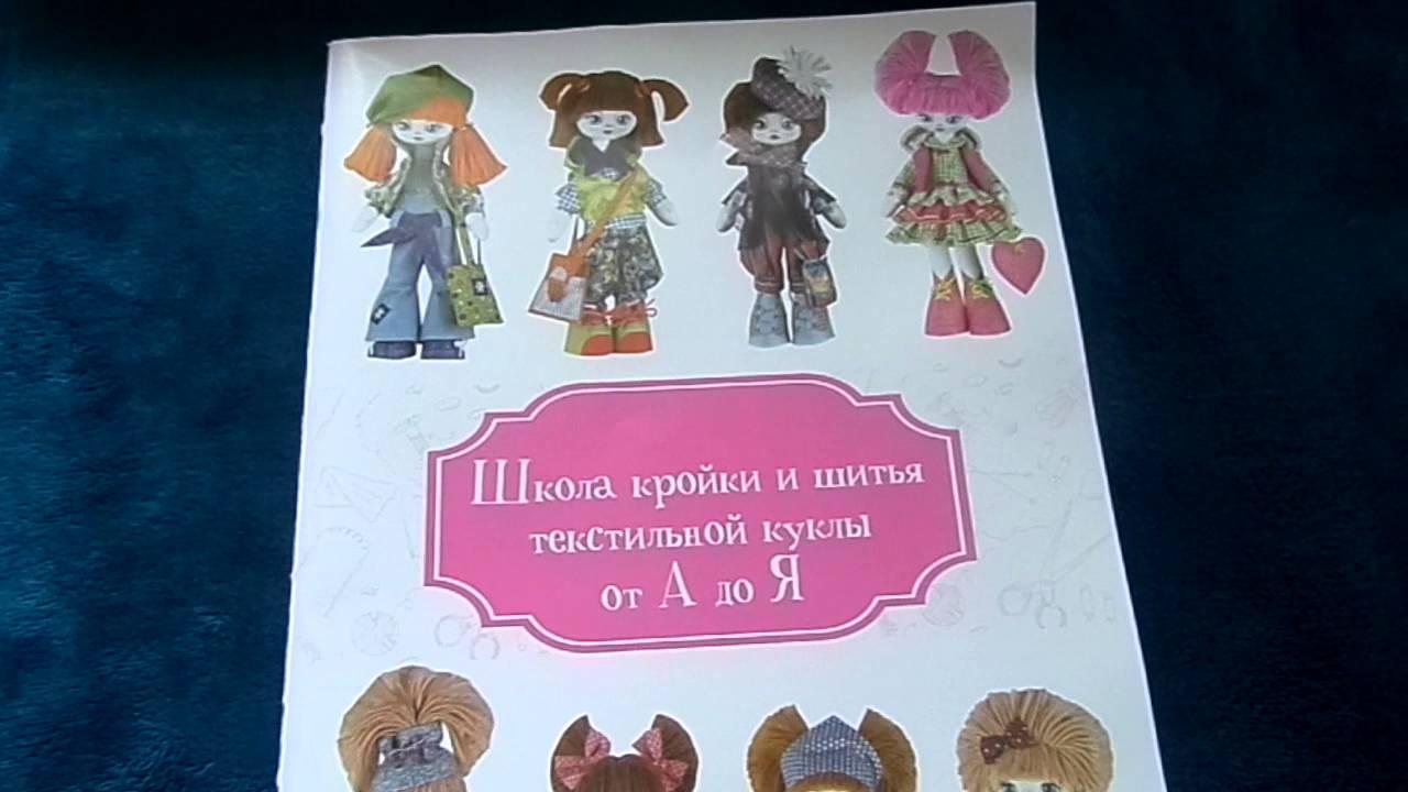 Набор для шитья куклы - текстильная кукла в нежно розовых тонах с .