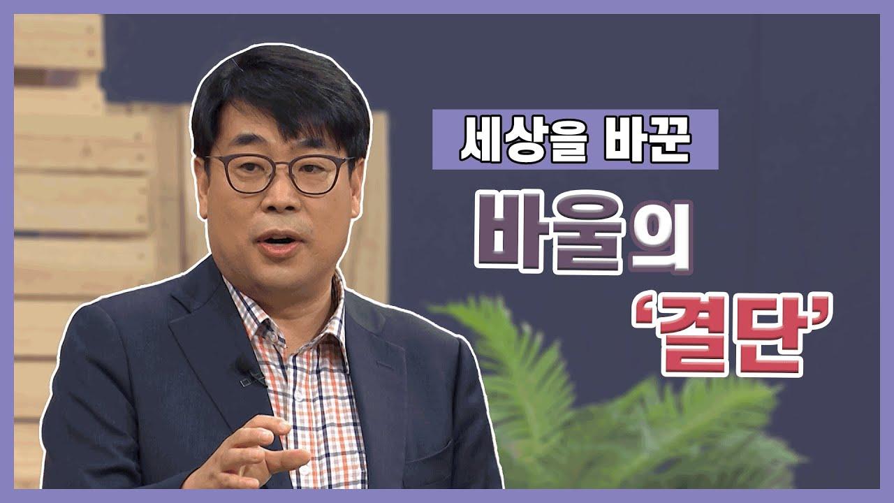♡올포원 비타민♡ 김관성 목사님의 설교_세상을 바꾼 바울의 '결단'|CBSTV 올포원 115강