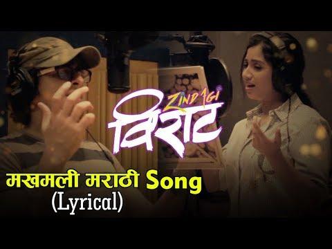 Makhmali | Marathi Song | Sonu Nigam | Shreya Ghoshal | Zindagi Virat | Marathi Movie 2017