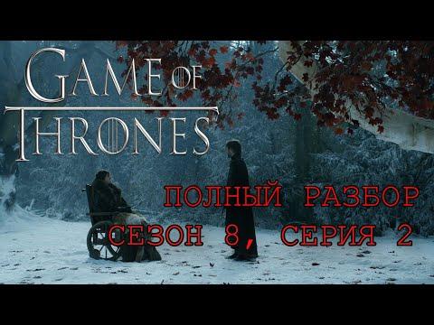 Игра Престолов: ОБЗОР 2 серия 8 сезон