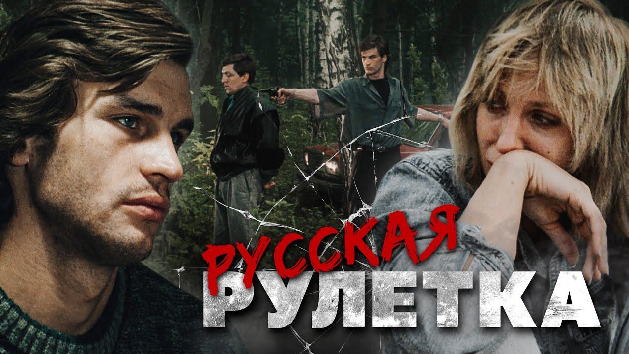 русская рулетка смотреть онлайн фильм