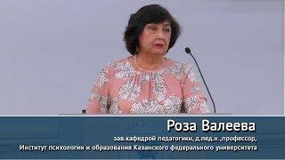Организация модульного обучения. Лекция профессора КФУ Розы Валеевой