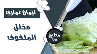 مربى الحمضيات وتحضير مخلل الملفوف البيتي - ايمان عماري ورند الديسي