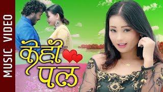 Kehi Pal - New Nepali Song 2020 | Tarabir Pandey, Samjhana Pandey | Madhu Neupane, Priyanka Majhi