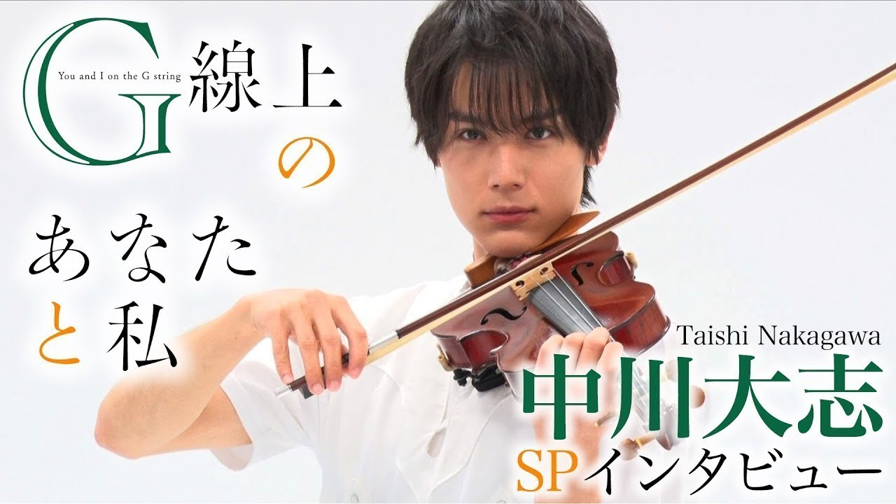 中川大志スペシャルインタビュー☆10月スタート! 火曜ドラマ『G線上のあなたと私』【TBS】