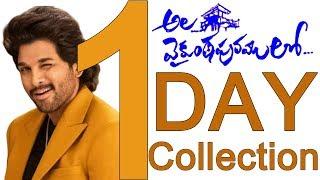 Ala Vaikunta Puram Lo Collections Ala Vaikunthapurramuloo 1st Day Collection Top Telugu Tv Youtube