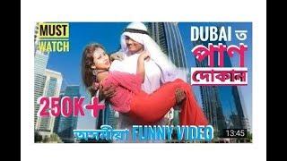Dubai t Pan Dukan | New Assamese funny video