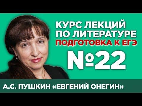 А.С. Пушкин «Евгений Онегин» (краткое содержание) | Лекция №22
