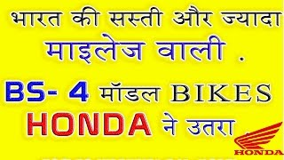 bs4 model bikes launch in india by honda low price and high mileage after bs3 ban