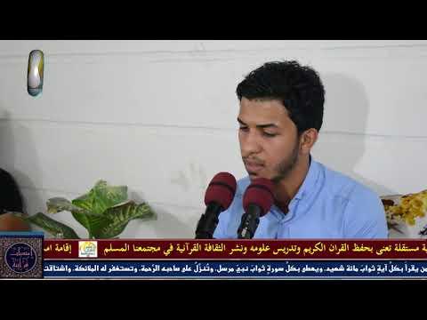 بهاء الدين احمد البهادلي - أمسية قرانية
