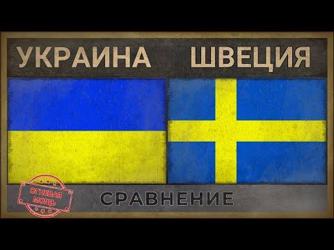 УКРАИНА vs ШВЕЦИЯ | Рейтинг армий мира (2018)