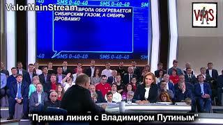 Такая прямая с Путиным