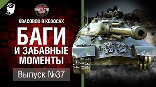 Баги и забавные моменты №37 - от KBACOBOD B KEDOCAX и Wartactic [World of Tanks]