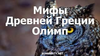 Мифы Древней Греции: Олимп