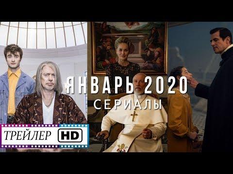 Самые Ожидаемые Сериалы Января 2020 года | ТОП 10 сериалов января | Сериалы | (2020)