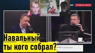 ПОДОНКИ и СВОЛОЧИ! Соловьев и Петров ЖЕСТКО не сдерживая слов МОЧИТ Навального и команду