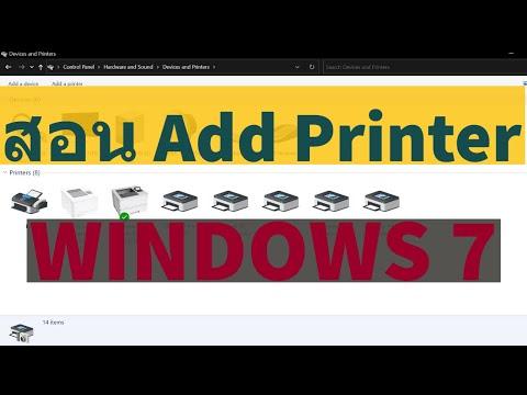 สอนวิธีการติดตั้ง Add Printer ใน Windows 7 อย่างง่าย