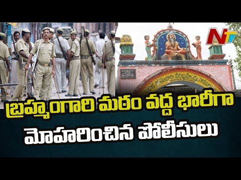 Brahmamgari Matam Issue: Huge Police Force Deployed At Brahmamgari Matham Temple   NTV
