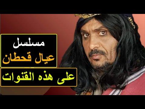 مسلسل عيال قحطان مسلسل بدوي يمني اردني رمضان 2020 Youtube