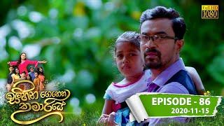 Sihina Genena Kumariye   Episode 86   2020-11-15 Thumbnail