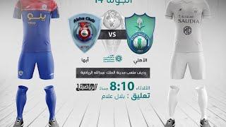 مباشر القناة الرياضية السعودية | الاهلي VS ابها (الجولة الـ14)