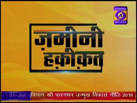 Ground Report Madhya Pradesh: Digital India Vidisha