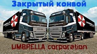 Закрытый конвой корпорации