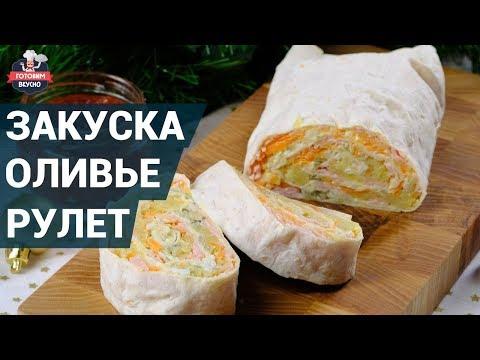 САЛАТ ' КОЗЕЛ В ОГОРОДЕ ' Вкусный простой салатиз YouTube · Длительность: 1 мин48 с