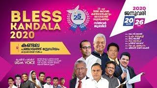 BLESS KANDALA 2020 | DAY 1 | Kandala Panchayath Stadium | Part 2 | Manna Television