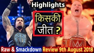 WWE Trending Now Brock Lesnar vs Roman Reigns who was the winner & ...