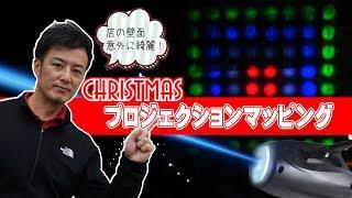 番外編 クリスマスでプロジェクションマッピングをやってみた(格安プロジェクター) 動画サムネイル