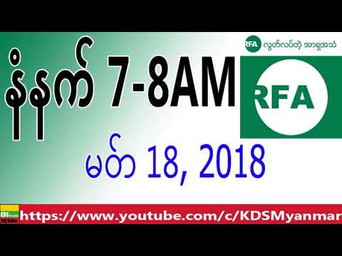 RFA Burmese News, Morning, March 18, 2018