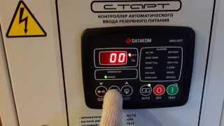 видео АВР-автоматика для генераторов